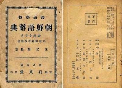 朝鮮語辞典1
