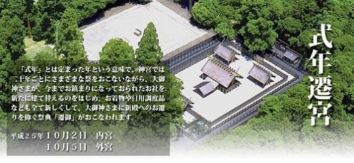式年遷宮11