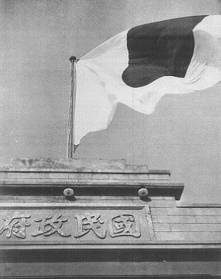 国民政府庁舎