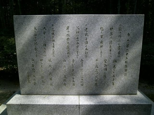松江陸軍墓地 (2)