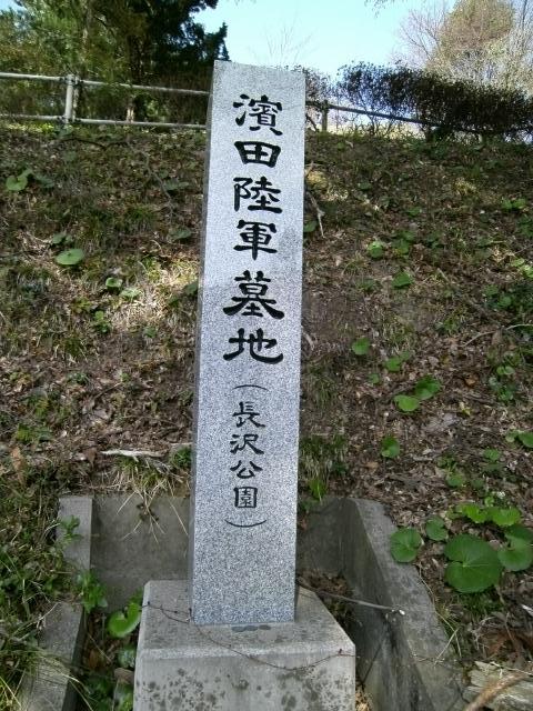 浜田陸軍墓地 (3)