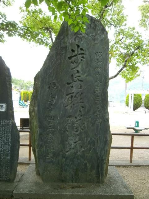 徳島連隊碑 (2)