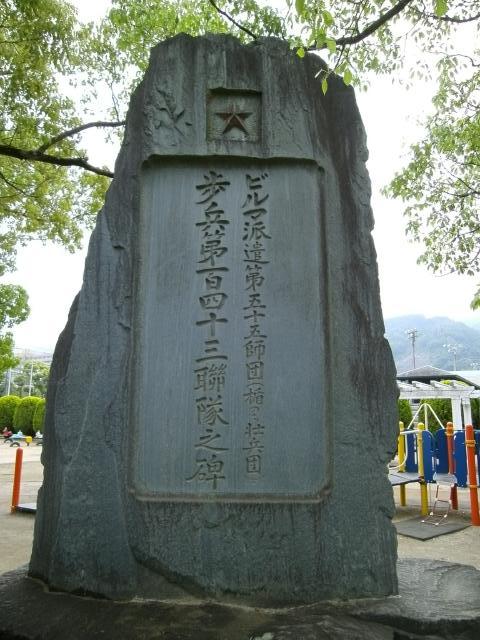 徳島連隊碑 (4)