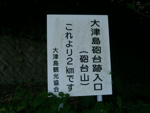 大津島高角砲台1 (10)