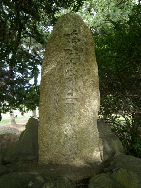 小倉記念碑等 (6)