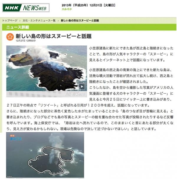 131227小笠原の新島がスヌーピーに!?1