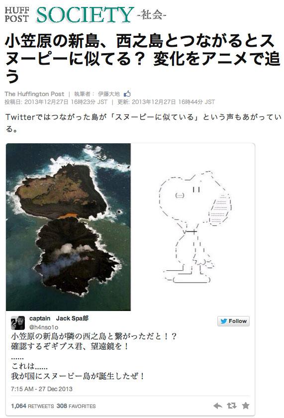 131227小笠原の新島がスヌーピーに!?2