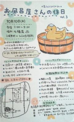 20131010銭湯