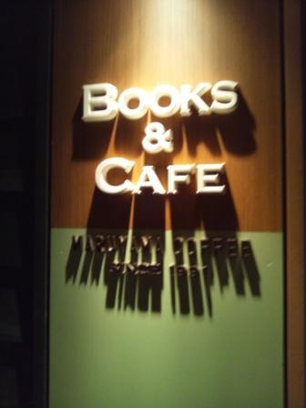 丸山珈琲のカフェ