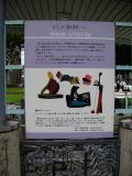 東武ふじみ野駅 家族の肖像 説明