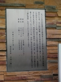 JR岐阜羽島駅 円空モニュメント 説明