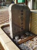 JR岩国駅 和 裏