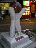 東武ときわ台駅 誠の碑