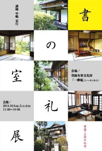 sho-shiturai1s.jpg