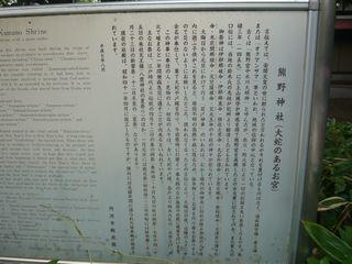 13_熊野神社4