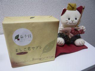 13_お土産3