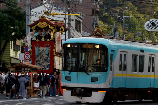 2013年 大津祭 曳山と京阪電車1