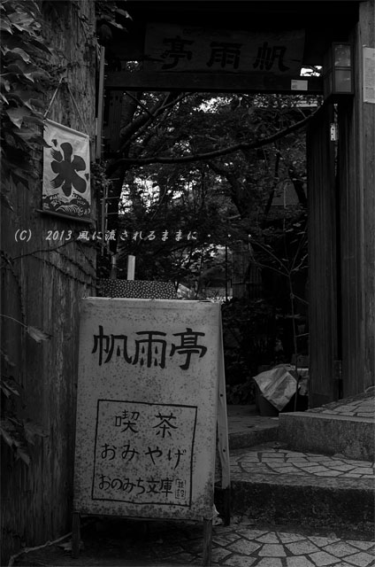 坂の町 尾道ぶらり歩き5