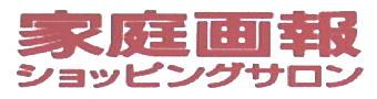 家庭画報ショッピングサロン1紹介-340