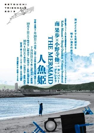 波打ち際の浜辺を舞台に,言葉と行為の関係性を問い直す一期一会の物語