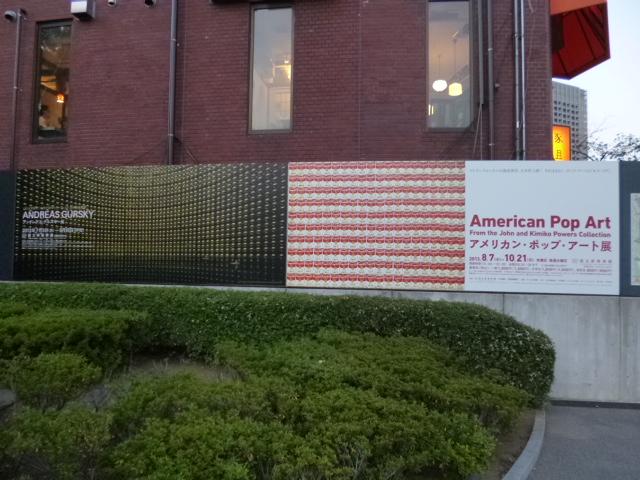 併催はアメリカンポップアート展