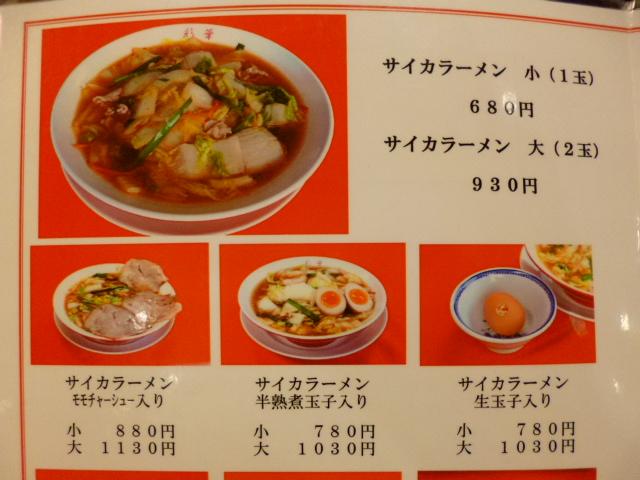 普通ならあやかと読みますが,奈良県下ではサイカと読みます