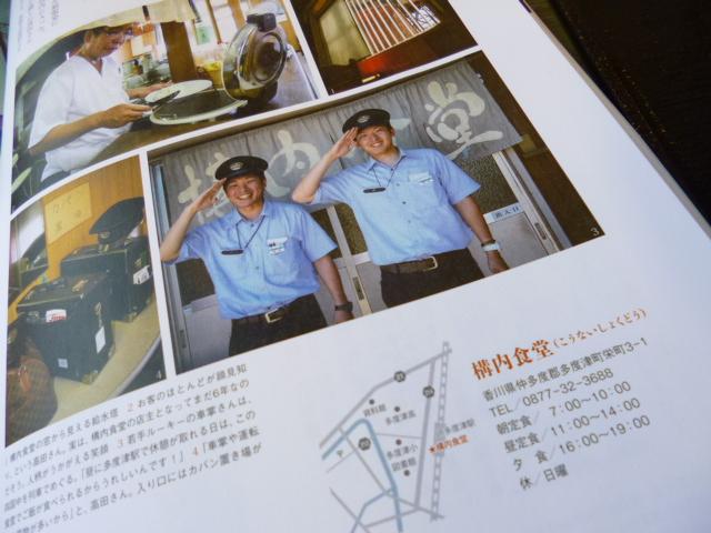 香川県以外ではなかなか見つけるのは難しいですね