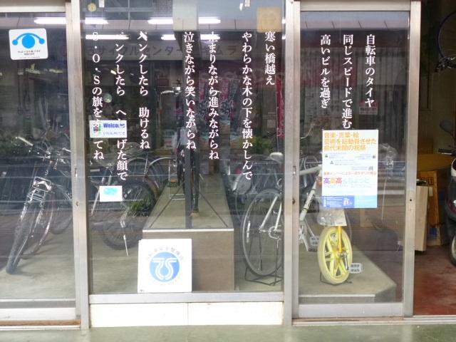 自転車屋さんには自転車の詩です