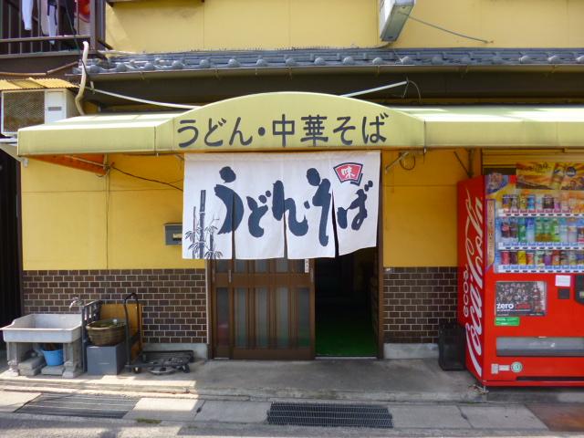 麗しのうどん食堂シリーズ その1は中田食堂です