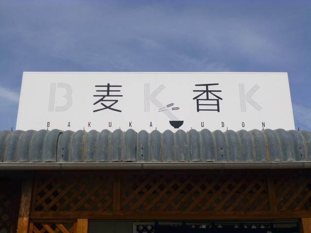 看板にもBKKと書いてます
