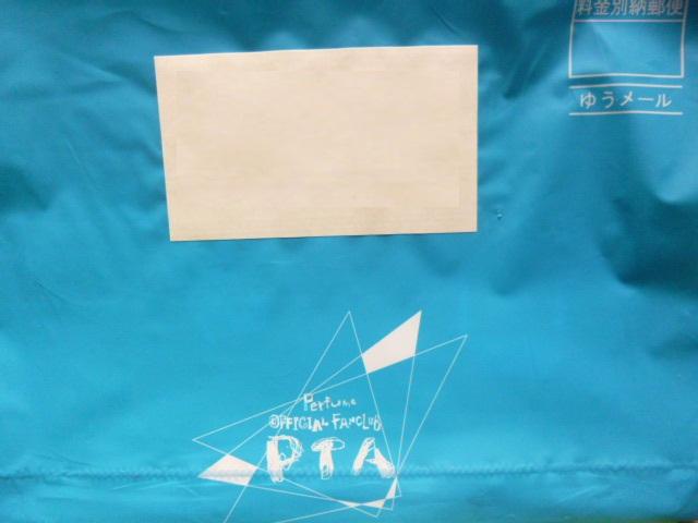 これが私たちが待ちに待った幸せの青い封筒です