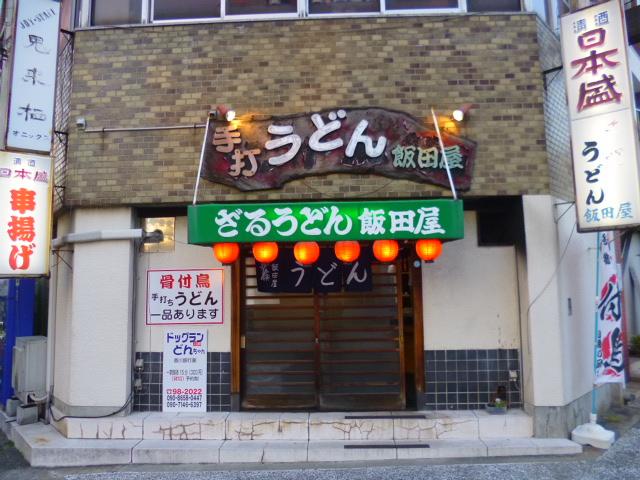 今回も丸亀城の足元にある夜うどんのお店です