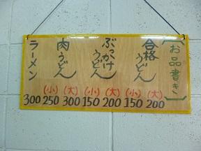 たった150円で合格が,いえ合格うどんが得られます