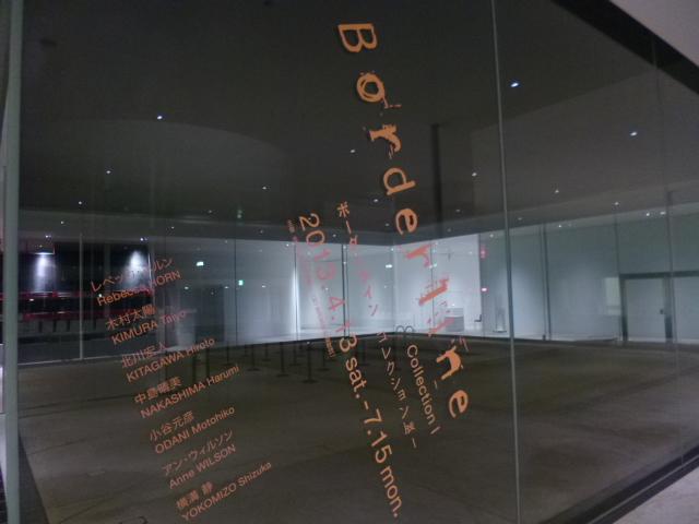 もう1つの特別展は 『Borderline』 です