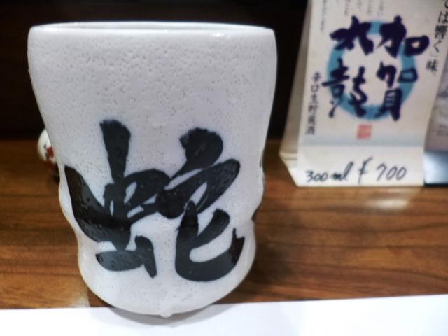 金沢でもっとも古い寿司屋さんですって