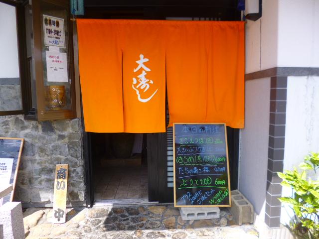 今日はこのオレンジの暖簾のお店です