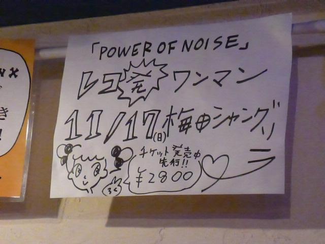 ツアー後半東名阪はワンマンライブです