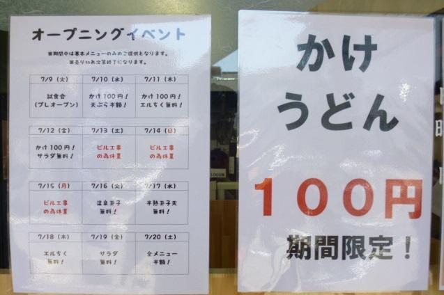 サービス品のかけ100円を注文してる人がほとんどいません しまった引っかけだったか!!