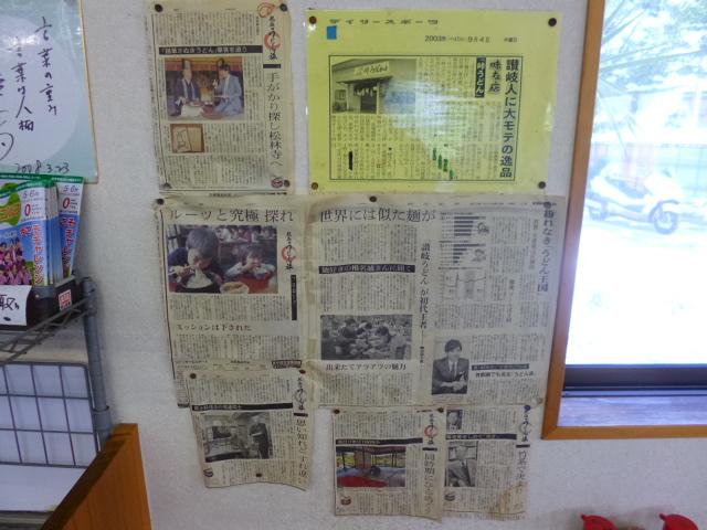 四国新聞とかいろいろ紹介されたようです