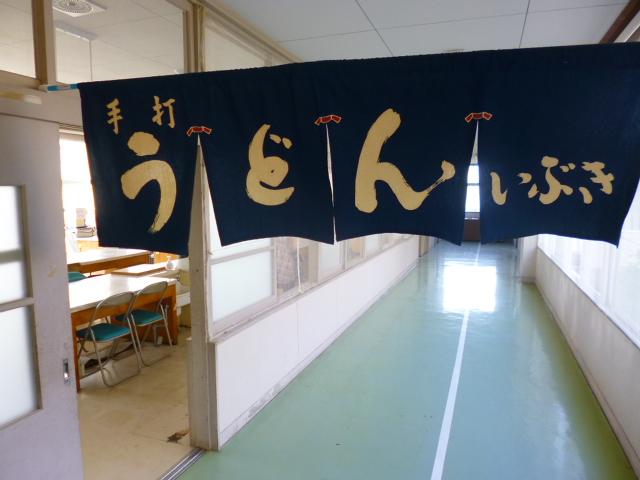 暖簾の向こうは学校の廊下 理科室に入るとうどん屋です
