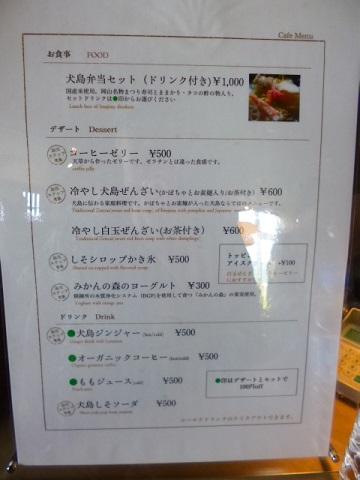 犬島チケットセンターカフェのメニューです