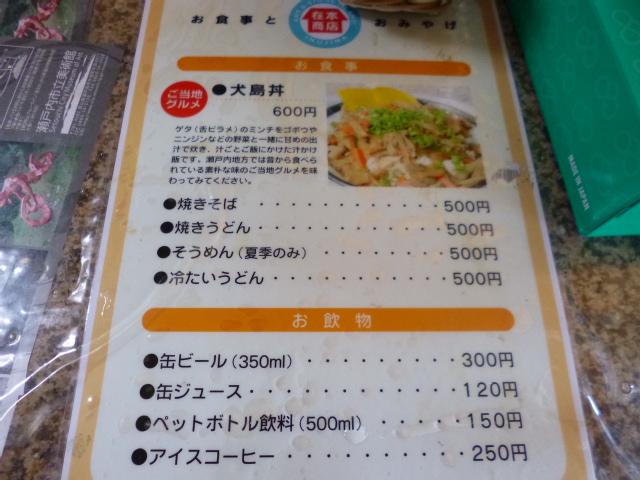 メニューです 名物犬島丼,食べるの忘れました