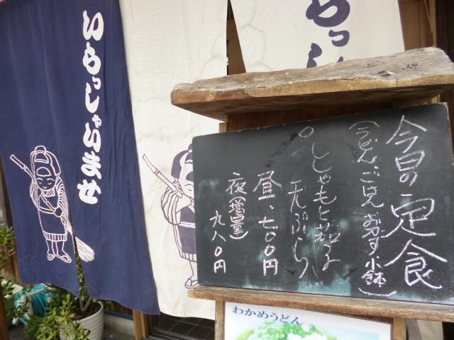 定食はししゃもとナスの天ぷらです