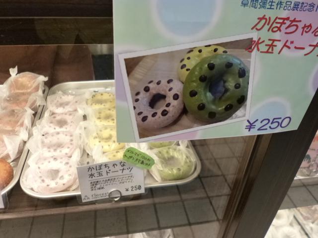 私はこれだけ 水玉ドーナツ250円