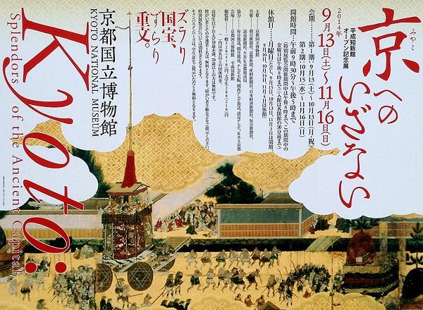 京都国立博物館新館ついに完成ついにオープンです