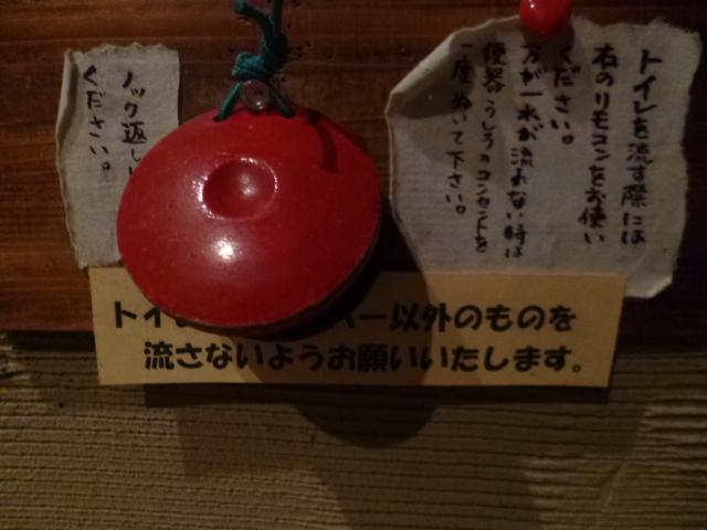 うどん屋さんにある珍しい楽器です