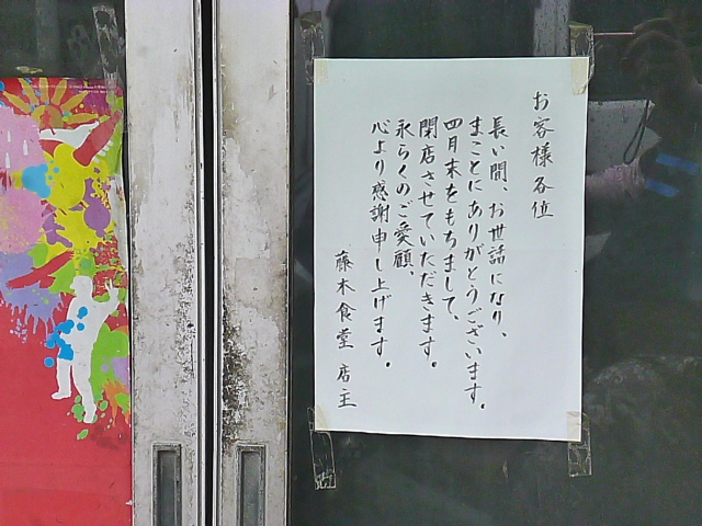 また一軒,仏生山からお店がなくなってしまいました