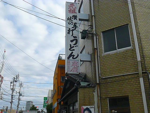 県下最薄の日本家屋です