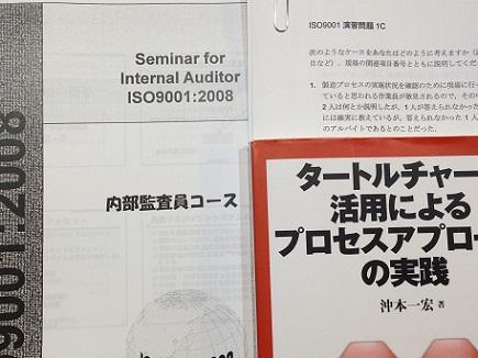 5232013内部監査セミナーS7