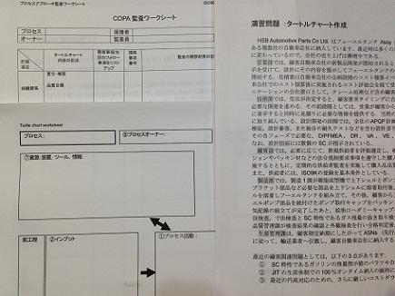 5232013内部監査セミナーS8